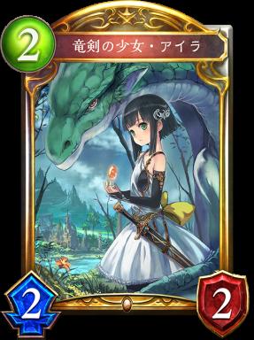 竜剣の少女・アイラ