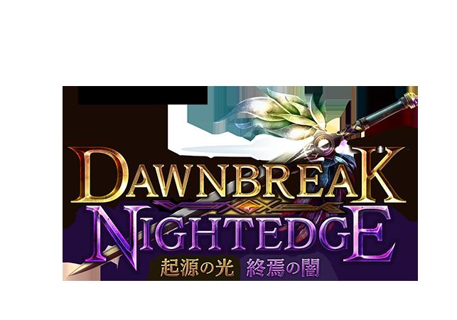 選ぶのは、君だ Dawnbreak,Nightedge / 起源の光、終焉の闇
