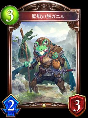 歴戦の旅ガエル