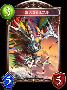雄大なるルフ鳥