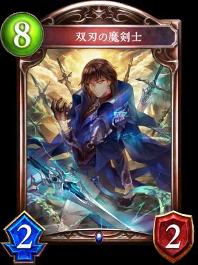 双刃の魔剣士