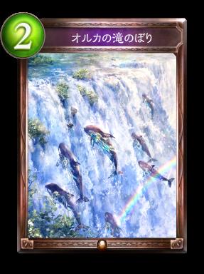 オルカの滝のぼり