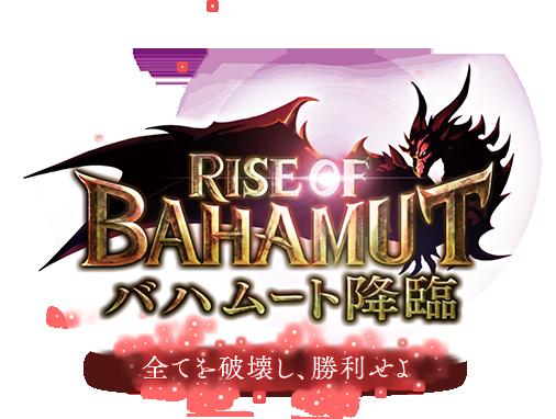 全てを破壊し、勝利せよ Rise of Bahamut バハムート降臨