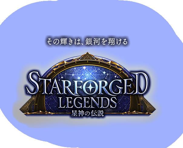 その輝きは、銀河を翔ける Starforged Legends/星神の伝説(せいしんのでんせつ)