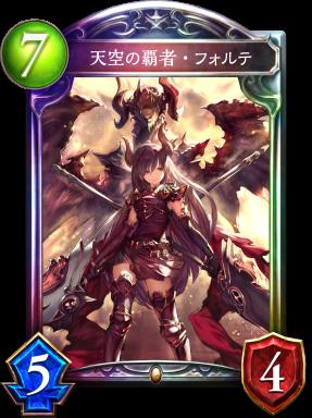 天空の覇者・フォルテ