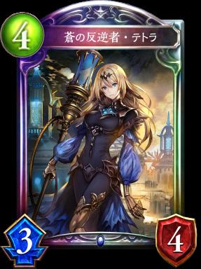 蒼の反逆者・テトラ
