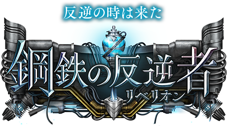 steelrebellion / 鋼鉄の反逆者