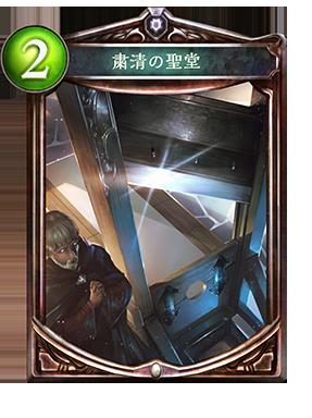 https://shadowverse.jp/assets/images/cardpack/wonderlanddreams/cards/287x384/jpn/08480f96c51c870d1278098469e540c9.png