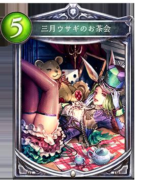 https://shadowverse.jp/assets/images/cardpack/wonderlanddreams/cards/287x384/jpn/3f2ffd3bda814b6beae92fdfe63acbc5.png