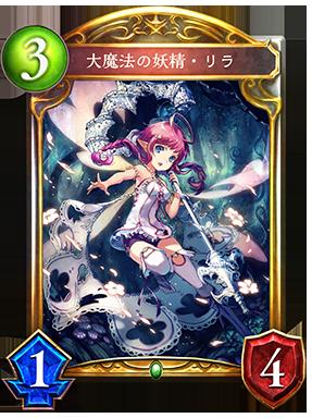 https://shadowverse.jp/assets/images/cardpack/wonderlanddreams/cards/287x384/jpn/40e0f42334bbfdc563c36b25ca6231af.png