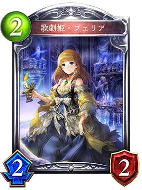 https://shadowverse.jp/assets/images/cardpack/wonderlanddreams/cards/287x384/jpn/4f72250a354194161a5f987d4a6e0637.png