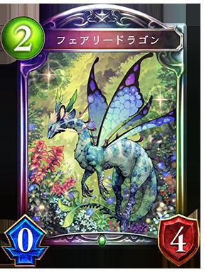 https://shadowverse.jp/assets/images/cardpack/wonderlanddreams/cards/287x384/jpn/5fb9cd491ca7bc240bf499792ce3d021.png
