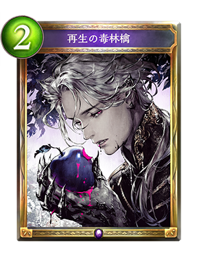 https://shadowverse.jp/assets/images/cardpack/wonderlanddreams/cards/287x384/jpn/7feb92a6e149d4d7bed1300d1c338424.png