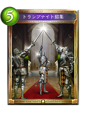https://shadowverse.jp/assets/images/cardpack/wonderlanddreams/cards/287x384/jpn/8a0d04c09fdced06059fed67d9772b80.png
