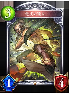 https://shadowverse.jp/assets/images/cardpack/wonderlanddreams/cards/287x384/jpn/bbd3fbe573e90b1f4ab4ef96f9fa4c8e.png
