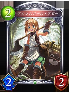 https://shadowverse.jp/assets/images/cardpack/wonderlanddreams/cards/287x384/jpn/bcbc4e769705010d4179afe250433c08.png