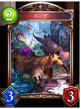 https://shadowverse.jp/assets/images/cardpack/wonderlanddreams/cards/287x384/jpn/cfd4c087031a866cfde7b28bf6f16024.png