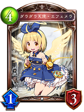 https://shadowverse.jp/assets/images/cardpack/wonderlanddreams/cards/287x384/jpn/d5119692413eee0ca7cabedcdfd42d57.png