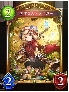 https://shadowverse.jp/assets/images/cardpack/wonderlanddreams/cards/287x384/jpn/ec6f9388e0bac4344c36a49f11aef167.png