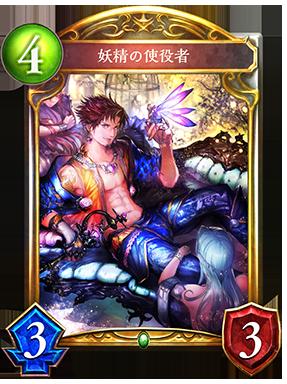 https://shadowverse.jp/assets/images/cardpack/wonderlanddreams/cards/287x384/jpn/f059aed6127d726f42743c969c65185e.png