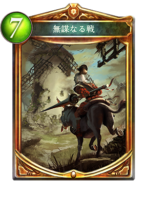 https://shadowverse.jp/assets/images/cardpack/wonderlanddreams/cards/287x384/jpn/f4268e7507c7c11f2459f9976607fb34.png