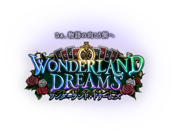 さぁ、物語の向こう側へ Wonderland Dreams ワンダーランドドリームズ