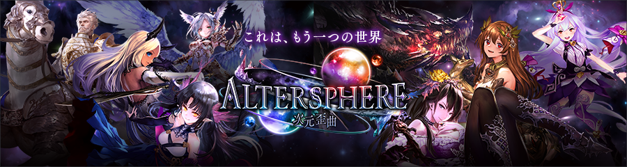 第11弾カードパック「Altersphere / 次元歪曲」