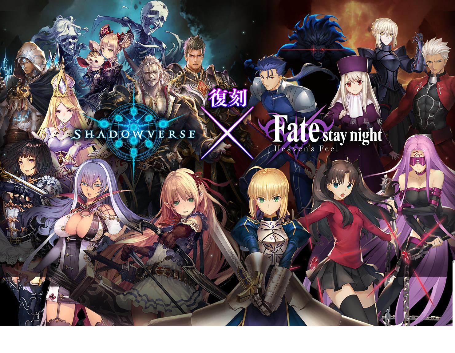 劇場版「Fate/stay night[Heaven's Feel]」と「Shadowverse(シャドウバース ...