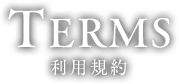TERMS 利用規約
