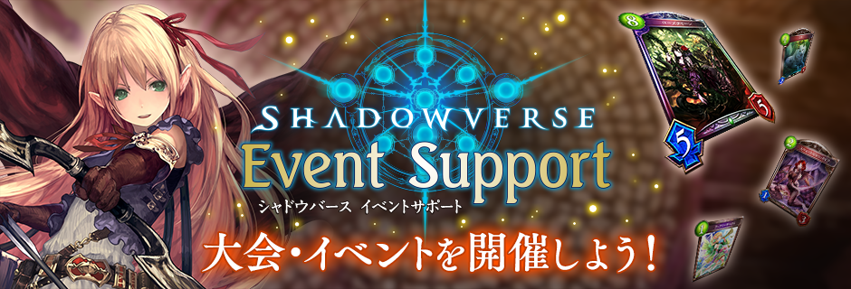 Shadowverse Event Support 大会イベントを開催しよう!