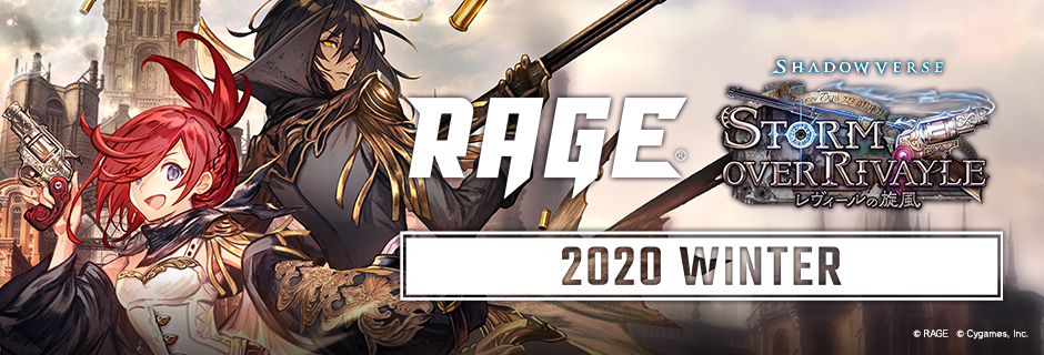 RAGE Shadowverse 2020 Winter