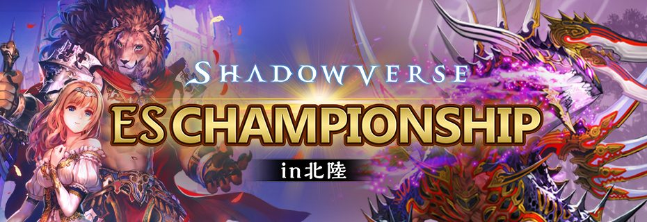 Shadowverse ES Championship in 北陸