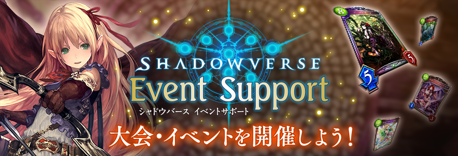 eventsupport_banner