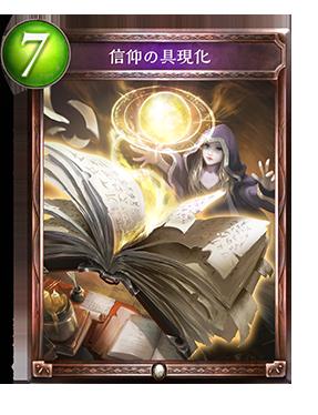 https://shadowverse.jp/news/wp-content/uploads/2bdeec1bec980a4012cb1e09346bdaf5.png