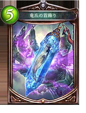 https://shadowverse.jp/news/wp-content/uploads/51d14b23dde20a1b78176ad285697241.png
