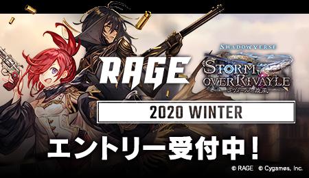 rage shadowverse 2020 winter