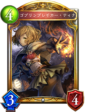 https://shadowverse.jp/news/wp-content/uploads/575873a7db5deb7e4347558837f3b5eb.png