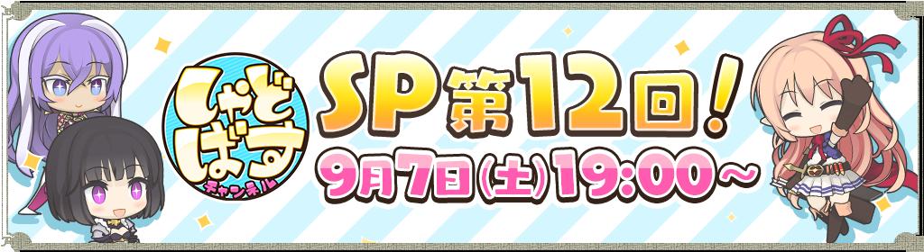 「しゃどばすチャンネルSP第12回 新カードパックリリース記念生放送」配信のお知らせ