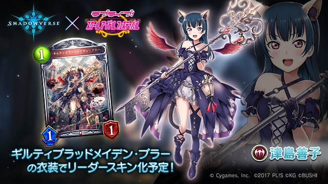 「Shadowverse × スクフェス スペシャルコラボキャンペーンガール決定戦」結果発表のお知らせ