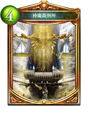 https://shadowverse.jp/news/wp-content/uploads/b9c6aee7b308529c63e1fa5ee475a3c2.png