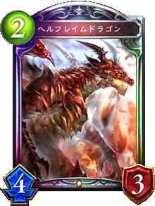 ヘルフレイムドラゴン