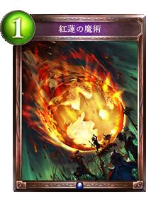 紅蓮の魔術