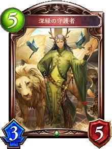 深緑の守護者