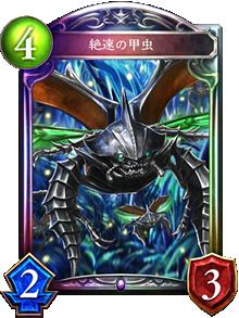 絶速の甲虫