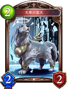 天界の忠犬