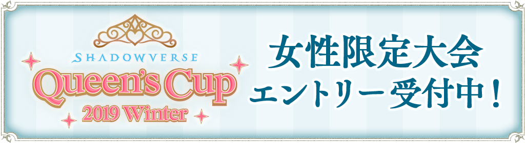 「Shadowverse Queen's Cup 2019 Winter」エントリー開始のお知らせ