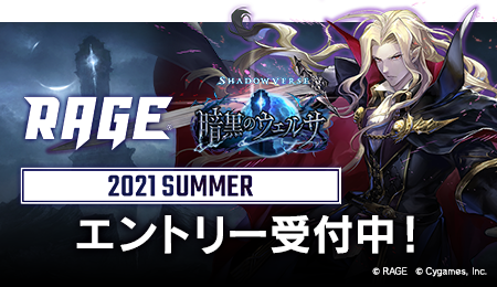 RAGE Shadowverse 2021 Summer