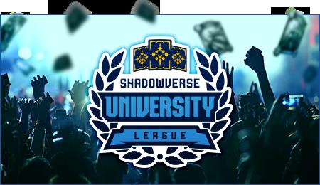 shadowverse university league