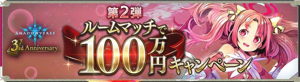 3周年記念 ルームマッチで100万円キャンペーン 第2弾 開催のお知らせ(7月5日 18:00追記)