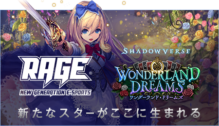 RAGE Shadowverse Wonderland Dreams
